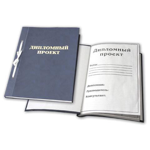 Как написать дипломную работу Августа Познавательное  Как написать дипломную работу